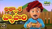 Atyasha Vyapari Story | అత్యాశ వ్యాపారి | Telugu Panchatantra Moral Stories for Kids | KidsOneTelugu