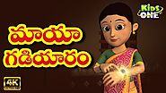 Maya Gadiyaram Story | మాయా గడియారం | 4K Telugu Panchatantra Moral Stories for Kids | KidsOneTelugu