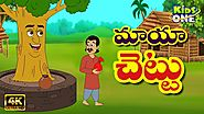 Maya Chettu Story | మాయ చెట్టు | 4K Telugu Panchatantra Moral Stories for Kids | KidsOneTelugu