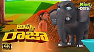 Appu Raja Story | అప్పు రాజా | 4K Telugu Panchatantra Moral Stories for Kids | KidsOneTelugu