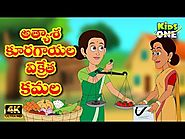 kids Rhymes: Atyasha Kamala Story అత్యాశ కూరగాయల విక్రేత కమల Telugu Moral Stories for Kids KidsOneTelugu
