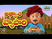 kids Rhymes: Atyasha Vyapari Story అత్యాశ వ్యాపారి Telugu Panchatantra Moral Stories for Kids KidsOneTelugu