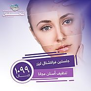 Beauty Clinic Eastern Province