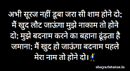 Here Are 100+ Facebook Shayari In Hindi Of Different Categories Like Love, Sad, Attitude, Funny etc.