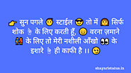Here Are 100+ Cool Attitude Status For Facebook In Hindi