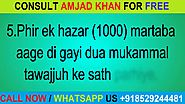 Strong Wazifa For Love Marriage in One Week || Wazifa For getting married fast 100% working