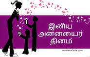 Mothers day Quotes and SMS in Tamil
