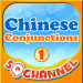 Chinese Conjunctions 1