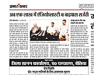 Dr.Narendra Vikramaditya Yadav: We will change landscape of Healthcare in Muzaffarpur""