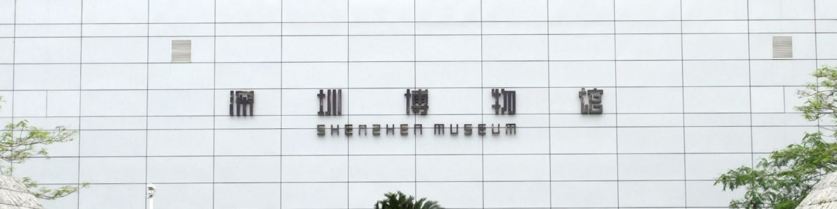 Headline for Top Things to do in Shenzhen - For a memorable trip!