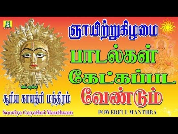 Tamil, Malayalam, Kannada Devotional, Bhajans