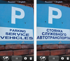 Translate Photos and Printed Words with Word Lens app