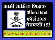 Army Religious Teacher Online Form 2019 Vacancy 152 Date 26 September 2019