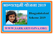 Website at https://www.sarkariyojna.org/government-will-give-50000-as-soon-as