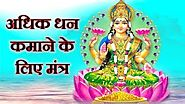 Shabar Money Mantra To Become Rich Immediately