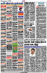 Advertisement in Dinakaran Newspaper