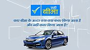 Car Insurance - Types of Car Insurance in India in Hindi at Sahi Beema