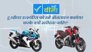 Bike Insurance - Types & Best Travel Insurance Companies in India in Hindi at Sahi Beema