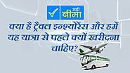 Travel Insurance - Types & Claim Settlement Ratio in Hindi at Sahi Beema