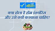 Home Insurance Meaning, Importance & Types of Home Insurance in Hindi at Sahi Beema