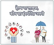 Life Insurance vs Health Insurance in Hindi at Sahi Beema
