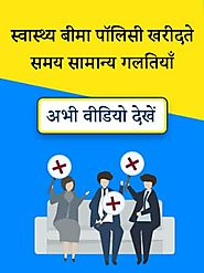 What Are the Benefits of Buying Health Insurance in Hindi at Sahi Beema