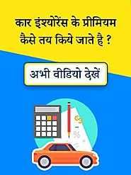 What is Car Insurance? Insurance Coverage Types in Hindi at Sahi Beema