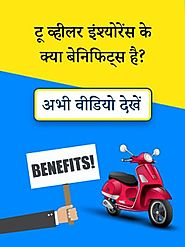 Why Should You Compare Bike Insurance Before Buying? Two-Wheeler Insurance Comparison in Hindi at Sahi Beema