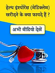 Things to Consider Before Buying Health Insurance in Hindi at Sahi Beema