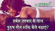 How to Increase Male Sexual Potency with Herbal Remedies?