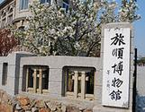 Lushun Museum - Wikipedia, the free encyclopedia