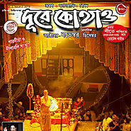 Bengali Tourist Guide Book - Dure Kothao