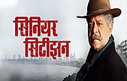 Senior Citizen (2019) DVDScr Marathi Movie Watch Online Free Download