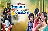 Chennai 2 Bangkok (2019) DVDScr Tamil Movie Watch Online Free Download