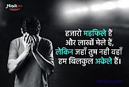 Sad Quotes in Hindi | Sad Thoughts in Hindi • Hindipro