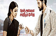 Nan Avalai Santhitha Podhu (2019) DVDScr Tamil Movie Watch Online Free Download
