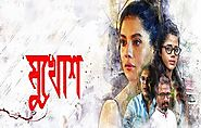 Mukhosh (2020) DVDScr Bengali Movie Watch Online Free Download