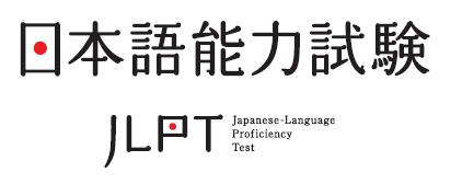 Headline for Levels of Japanese Proficiency