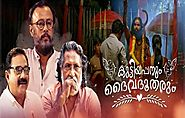 Kuttiyappanum Daivadhootharum (2020) DVDScr Malayalam Movie Watch Online Free Download
