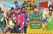 En Sangathu Aala Adichavan Evanda (2020) DVDScr Tamil Movie Watch Online Free Download