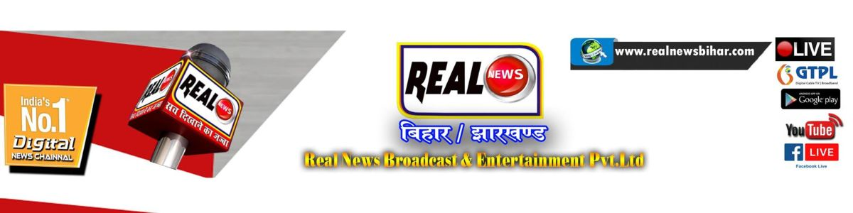 Headline for RealNewsBihar