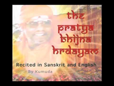 Pratyabhijnahrdayam in Sanskrit and English recited by Kumuda