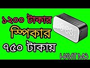 এত কম দামে এত কিছু ! Havit m3 Bluetooth Speaker § Alarm Clock and unboxing review