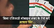 How To Reprint Aadhar Card Without Mobile Number Know Step By Step