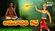 Amaravathi Katha | అమరావతి కథ | The Greatest History of Amaravathi | KidsOneTelugu