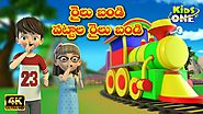 Railu Bandi Railu Bandi | Telugu Rhymes for Children | Telugu Rhymes | KidsOne Telugu