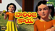 Narinja Kaya | Telugu Nursery Rhymes songs | Nursery Rhymes | Kids songs | Kidsone Telugu