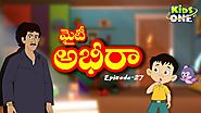 Mighty Abheera | Epi #27 | The Animated Series in Telugu | Telugu Kathalu | KidsOneTelugu