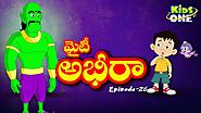 Mighty Abheera | Epi #26 | The Animated Series in Telugu | Telugu Kathalu | KidsOneTelugu