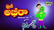 Mighty Abheera | Epi #25 | The Animated Series in Telugu | Telugu Kathalu | KidsOneTelugu